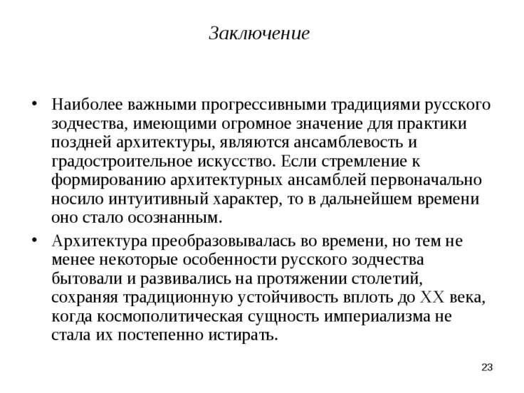 * Заключение Наиболее важными прогрессивными традициями русского зодчества, и...