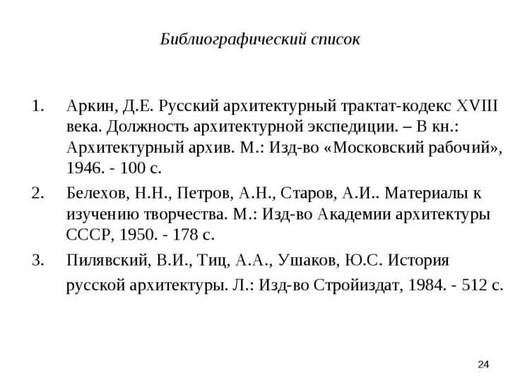 * Библиографический список Аркин, Д.Е. Русский архитектурный трактат-кодекс X...