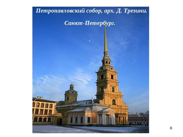 * Петропавловский собор, арх. Д. Трезини. Санкт-Петербург.