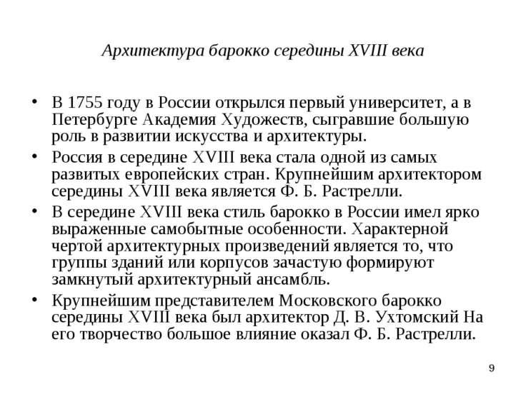 * Архитектура барокко середины XVIII века В 1755 году в России открылся первы...
