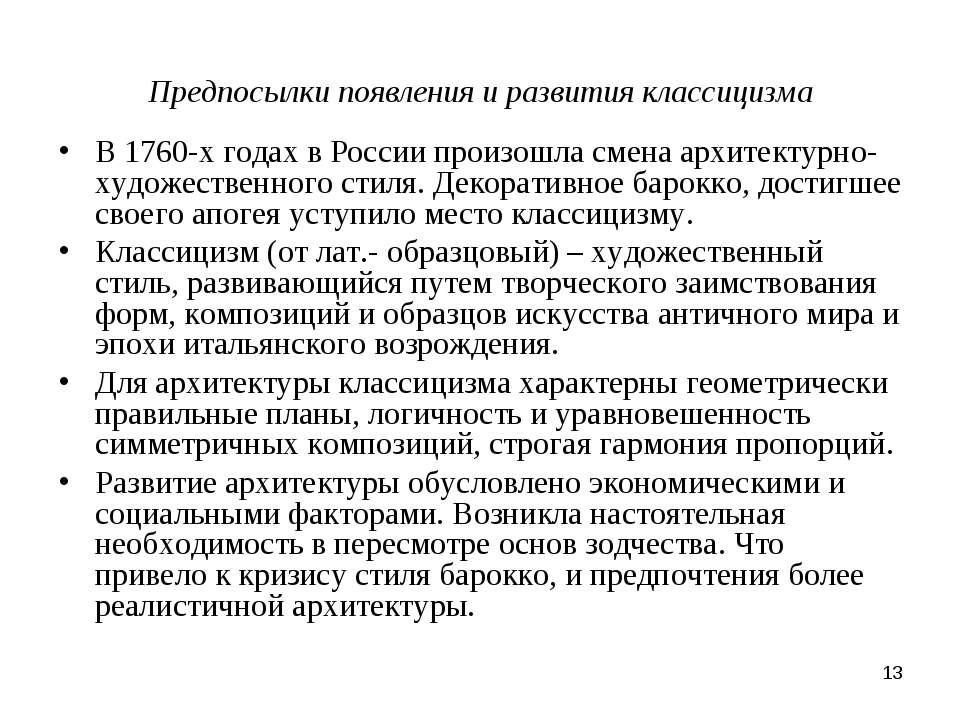 * Предпосылки появления и развития классицизма В 1760-х годах в России произо...