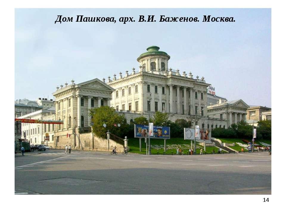 * Дом Пашкова, арх. В.И. Баженов. Москва.