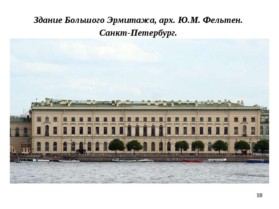 * Здание Большого Эрмитажа, арх. Ю.М. Фельтен. Санкт-Петербург.
