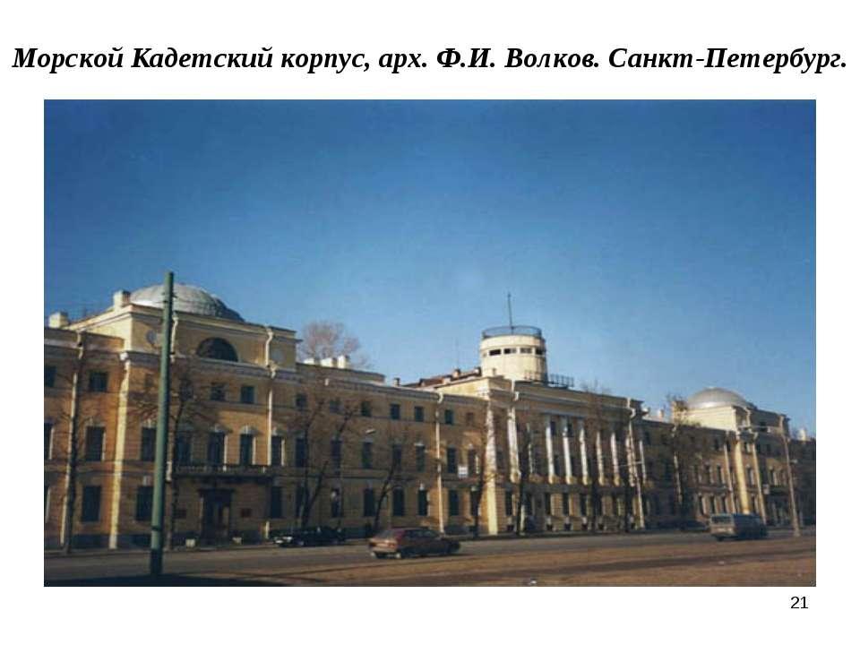 * Морской Кадетский корпус, арх. Ф.И. Волков. Санкт-Петербург.