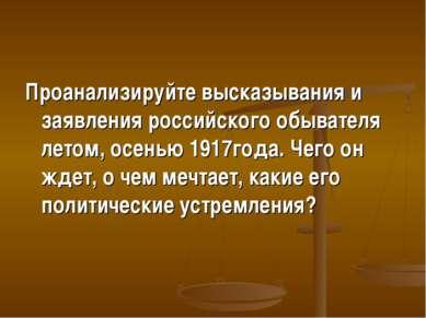 Проанализируйте высказывания и заявления российского обывателя летом, осенью ...