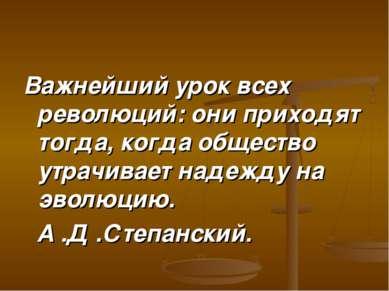 Важнейший урок всех революций: они приходят тогда, когда общество утрачивает ...