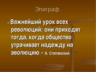 Эпиграф « Важнейший урок всех революций: они приходят тогда, когда общество у...