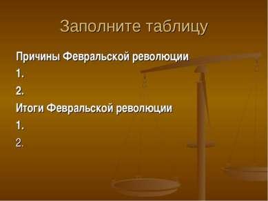 Заполните таблицу Причины Февральской революции 1. 2. Итоги Февральской револ...
