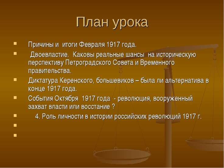 План урока Причины и итоги Февраля 1917 года. Двоевластие. Каковы реальные ша...