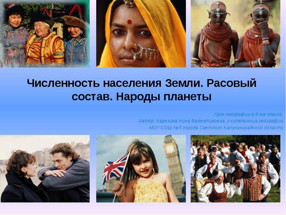 Численность населения Земли. Расовый состав. Народы планеты Урок географии в ...