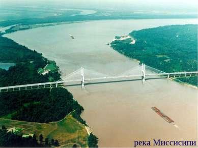 река Миссисипи