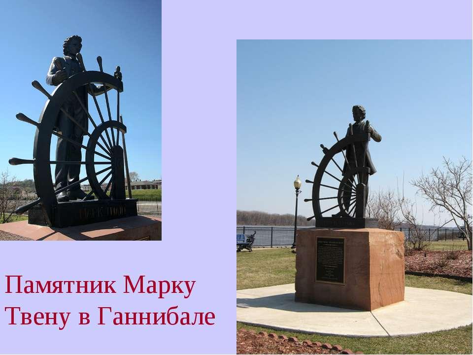 Памятник Марку Твену в Ганнибале