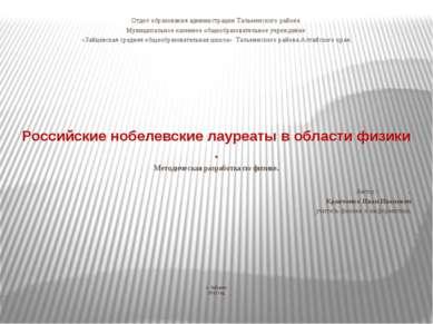 Отдел образования администрации Тальменского района Муниципальное казенное об...