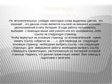 Навигация (продолжение) На вспомогательных слайдах некоторые слова выделены ц...