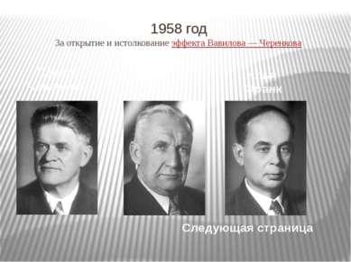 Тамм, Игорь Евгеньевич Дата рождения (26 июня (8 июля) 1895 года)— советский...