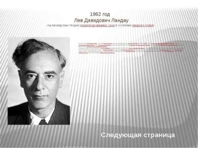 1958 год За открытие и истолкование эффекта Вавилова— Черенкова Павел Черенк...