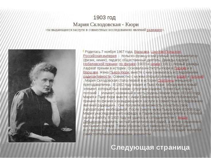 1903 год Мария Склодовская - Кюри «за выдающиеся заслуги в совместных исследо...