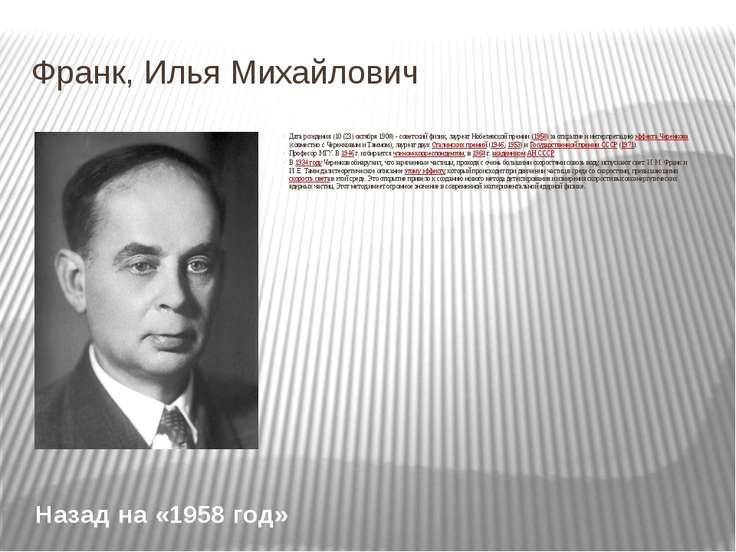 1962 год Лев Давидович Ландау «за пионерские теории конденсированных сред и о...