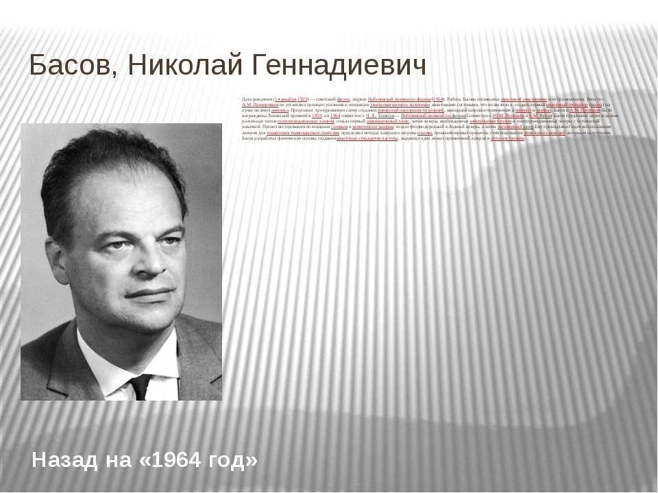 2003 год «за создание теории сверхпроводимости второго рода и теории сверхтек...
