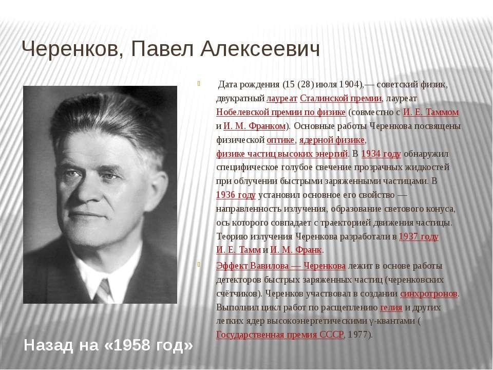 Гинзбург, Виталий Лазаревич Дата рождения 21 сентября (4 октября) 1916 - сове...