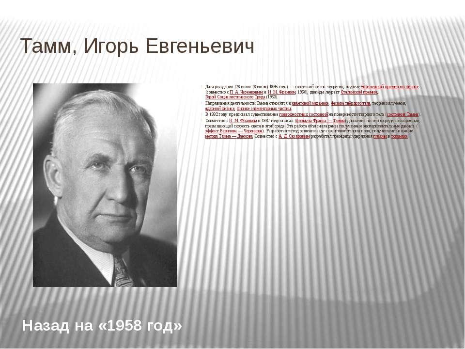 Франк, Илья Михайлович Дата рождения (10 (23) октября 1908) - советский физик...