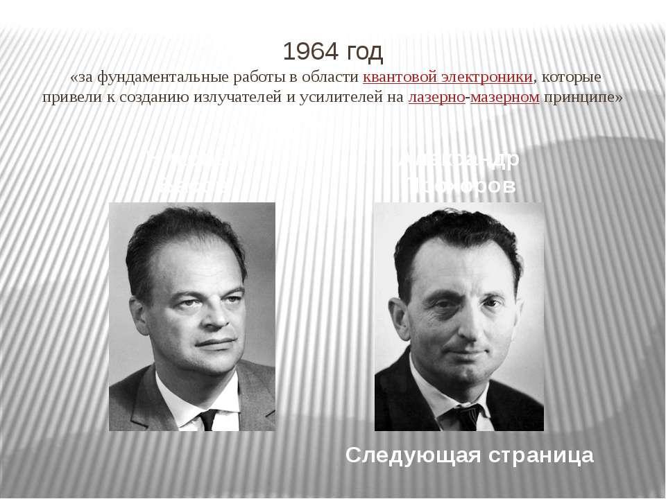 2000 год Жорес Иванович Алферов «за разработки в полупроводниковой технике» Д...