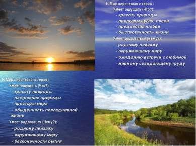 5. Мир лирического героя : Умеет ощущать (Что?): - красоту природы - настроен...