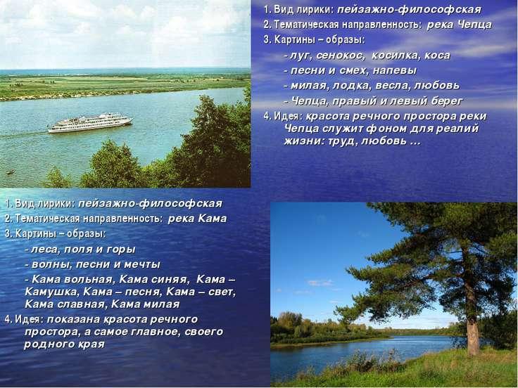 1. Вид лирики: пейзажно-философская 2. Тематическая направленность: река Кама...