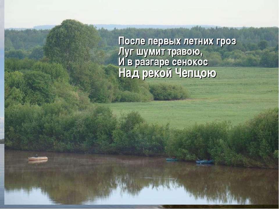 Загляделась неспроста Вся лесная красота В зеркала твоих глубин, Кама синяя! ...