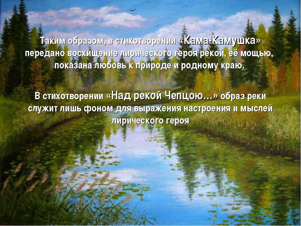 Таким образом, в стихотворении «Кама-Камушка» передано восхищение лирического...