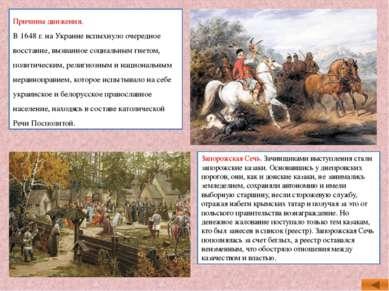 Причины движения. В 1648 г. на Украине вспыхнуло очередное восстание, вызванн...
