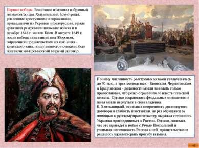 Второй этап. Польша, получив передышку, сумела восстановить силы и продолжить...