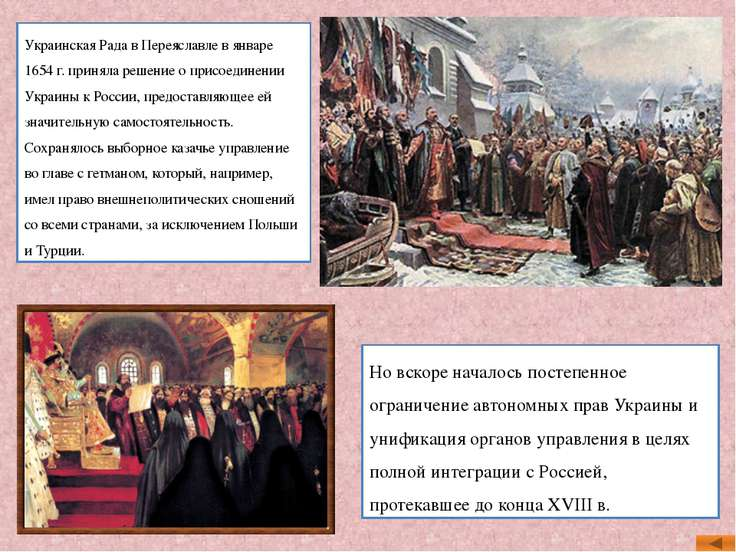 Отношения России с Крымом и Османской империей