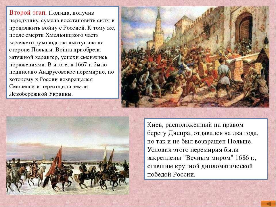 Итоги… В течение XVII в. Россия непоследовательно, периодически отступая и на...