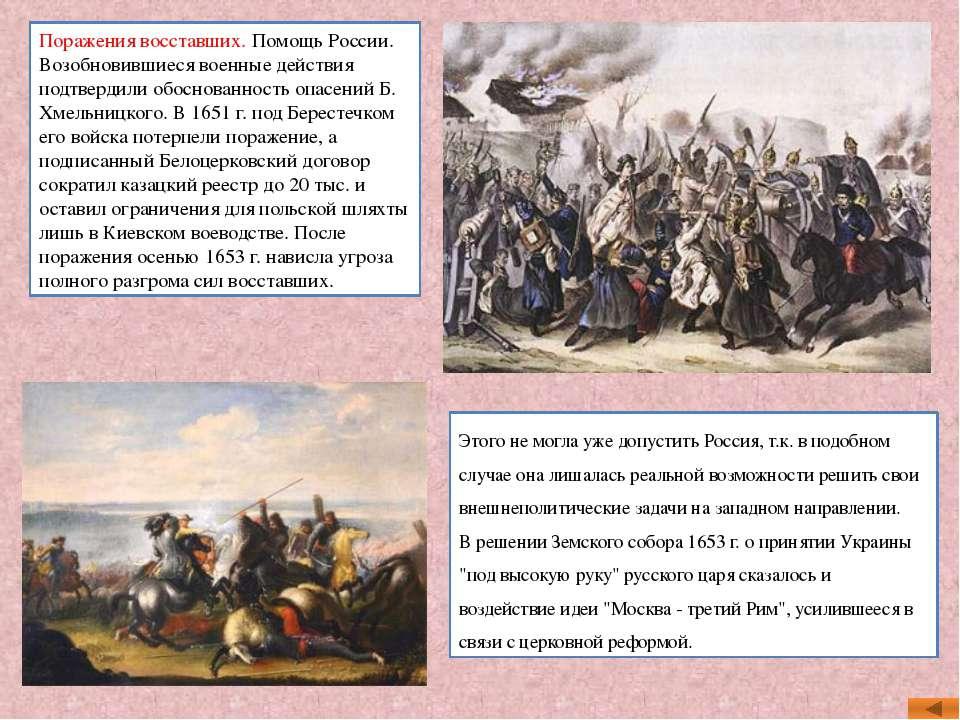 Причины присоединения: 1) Религиозная и этническая общность русского и украин...