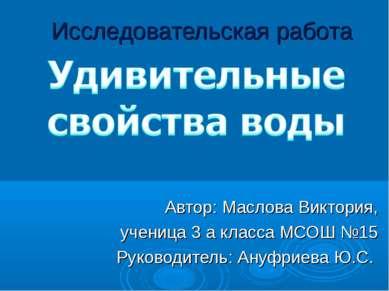 Исследовательская работа Автор: Маслова Виктория, ученица 3 а класса МСОШ №15...