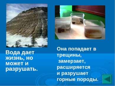 Вода дает жизнь, но может и разрушать. Она попадает в трещины, замерзает, рас...