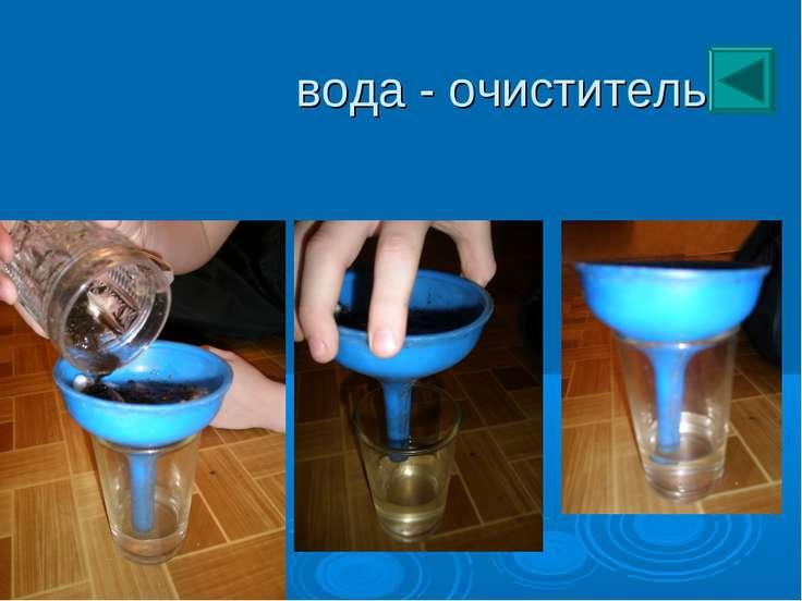 вода - очиститель