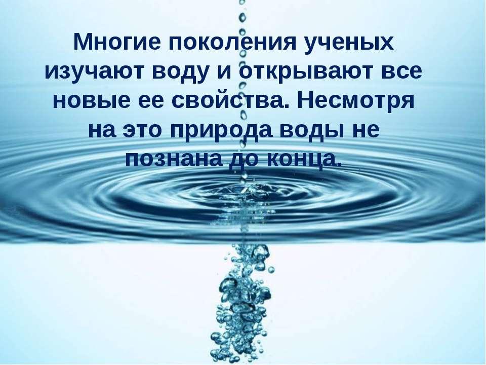Многие поколения ученых изучают воду и открывают все новые ее свойства. Несмо...