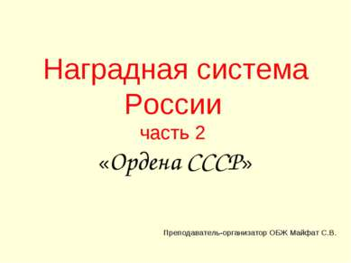 Наградная система России часть 2 «Ордена СССР» Преподаватель-организатор ОБЖ ...