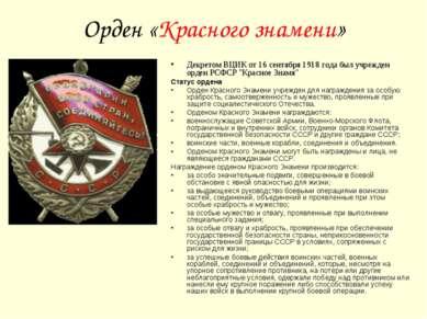Орден «Красного знамени» Декретом ВЦИК от 16 сентября 1918 года был учрежден ...