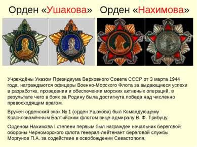 Орден «Ушакова» Учреждёны Указом Президиума Верховного Совета СССР от 3 марта...