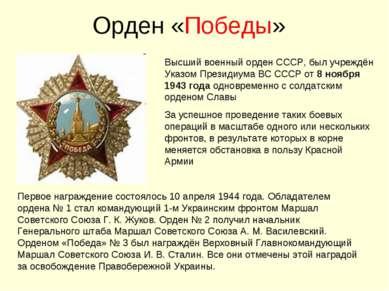 Орден «Победы» Высший военный орден СССР, был учреждён Указом Президиума ВС С...