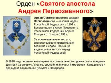 Орден «Святого апостола Андрея Первозванного» Орден Святого апостола Андрея П...