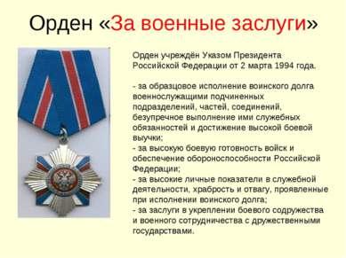 Орден «За военные заслуги» Орден учреждён Указом Президента Российской Федера...