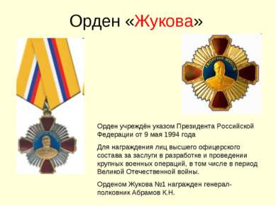 Орден «Жукова» Орден учреждён указом Президента Российской Федерации от 9 мая...