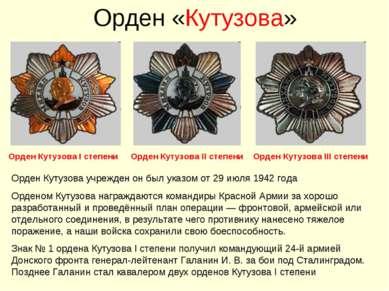 Орден «Кутузова» Орден Кутузова учрежден он был указом от 29 июля 1942 года О...