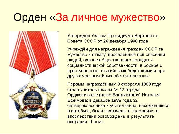 Орден «За личное мужество» Утверждён Указом Президиума Верховного Совета СССР...