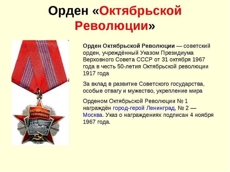 Орден «Октябрьской Революции» Орден Октябрьской Революции— советский орден, ...