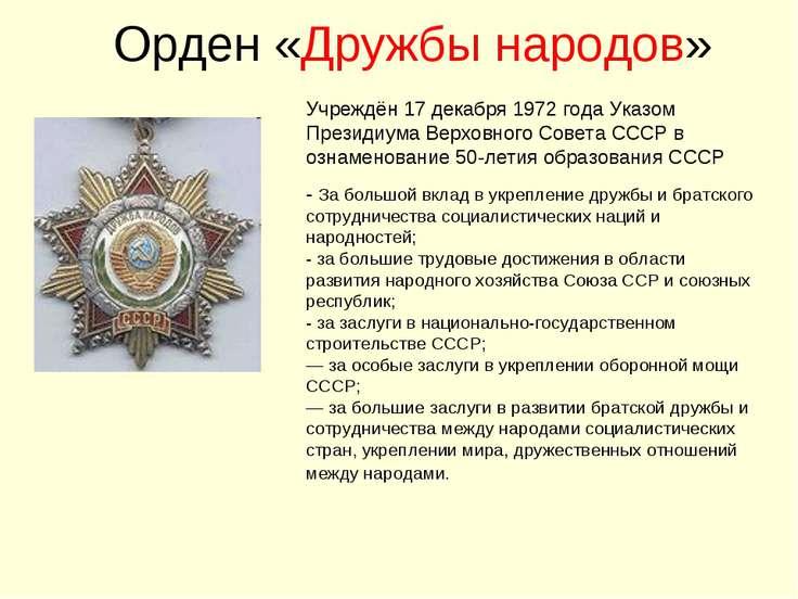 Орден «Дружбы народов» Учреждён 17 декабря 1972 года Указом Президиума Верхов...